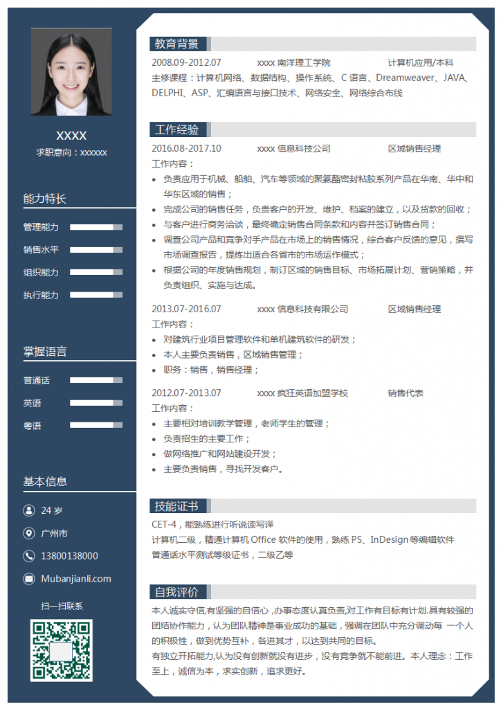 计算机网络专业求职简历单页模板下载