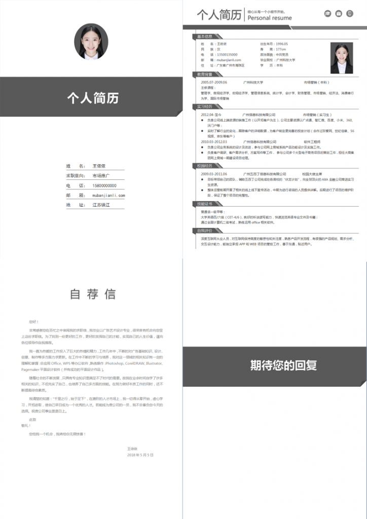 四页简历市场推广专员简历模板下载