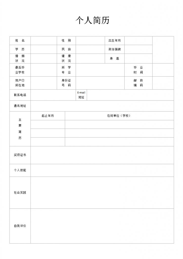 免费下载-空白表格简历模板单页doc