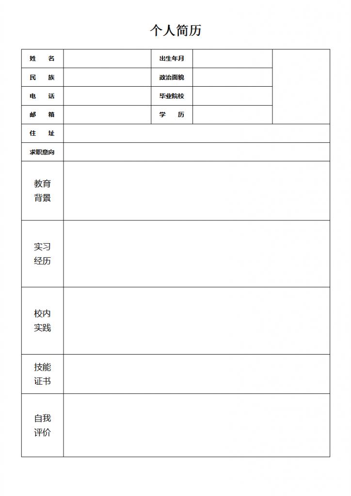 空白表格简历模板免费下载