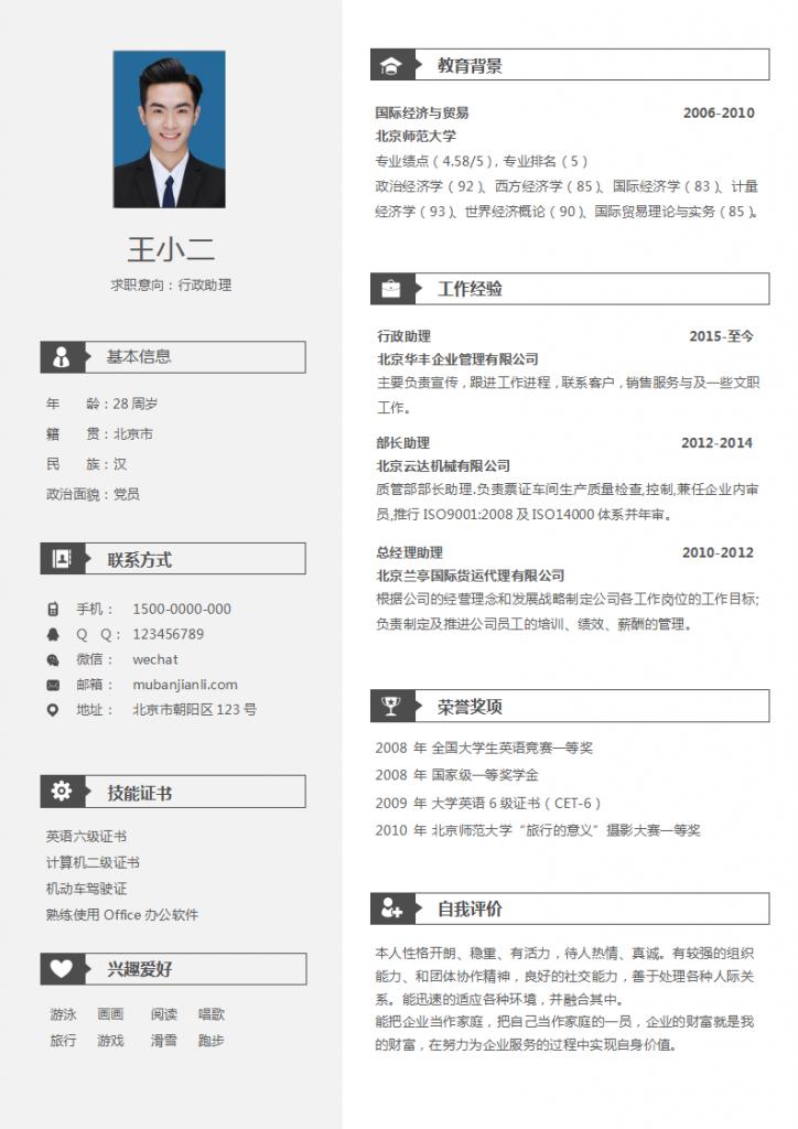 单页双排行政助理简历模板