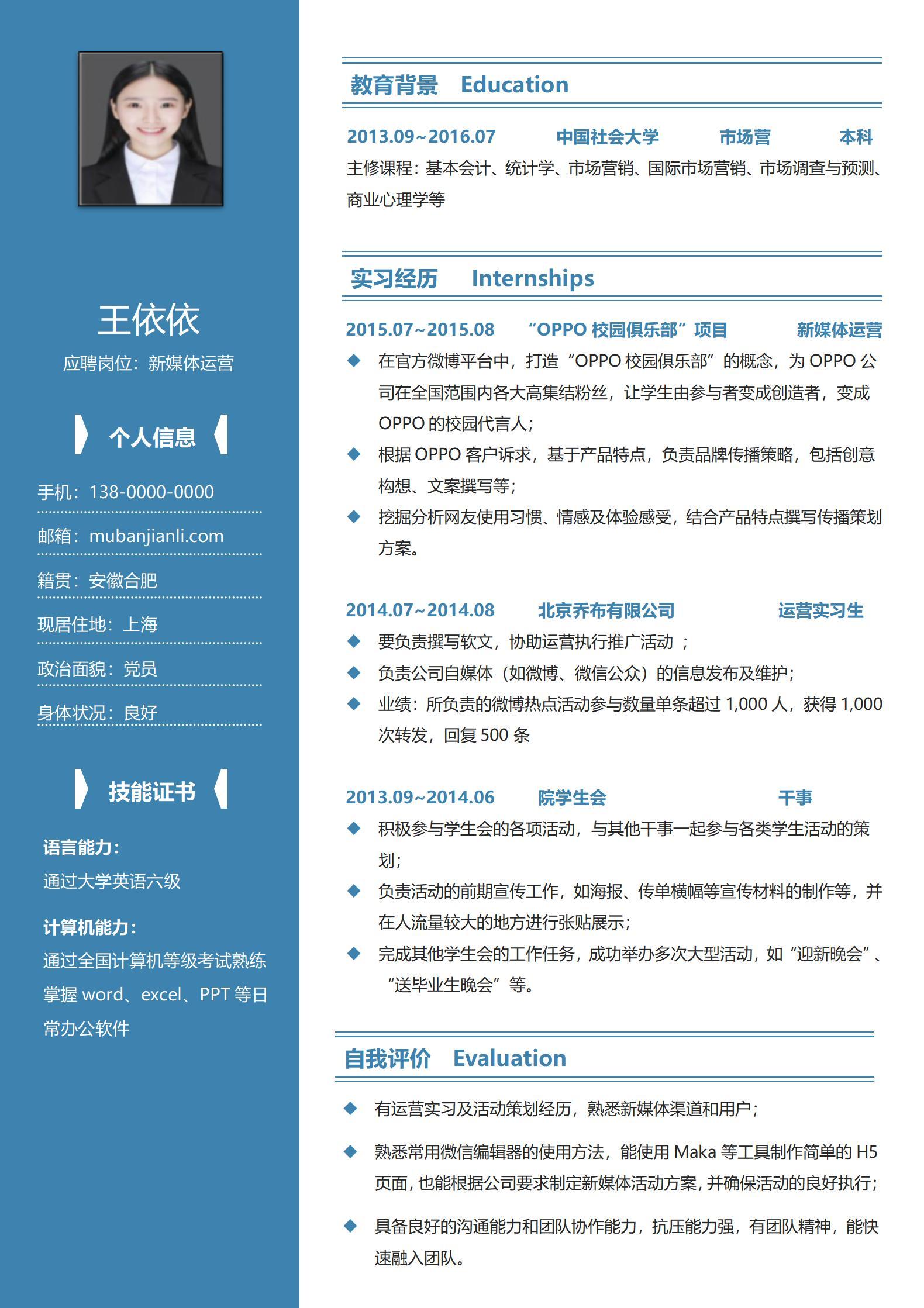 商务单页简历模板双排蓝色下载